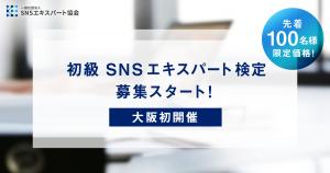 sns-expert-association-20170413