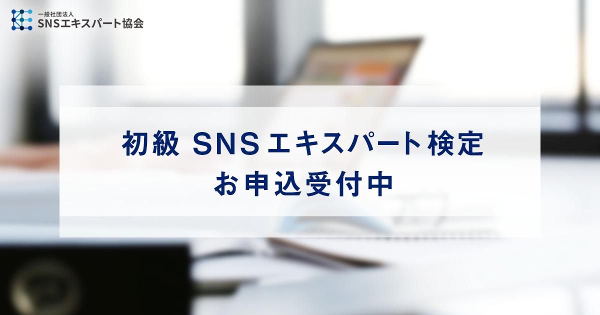 初級SNSエキスパート検定、お申込受付中